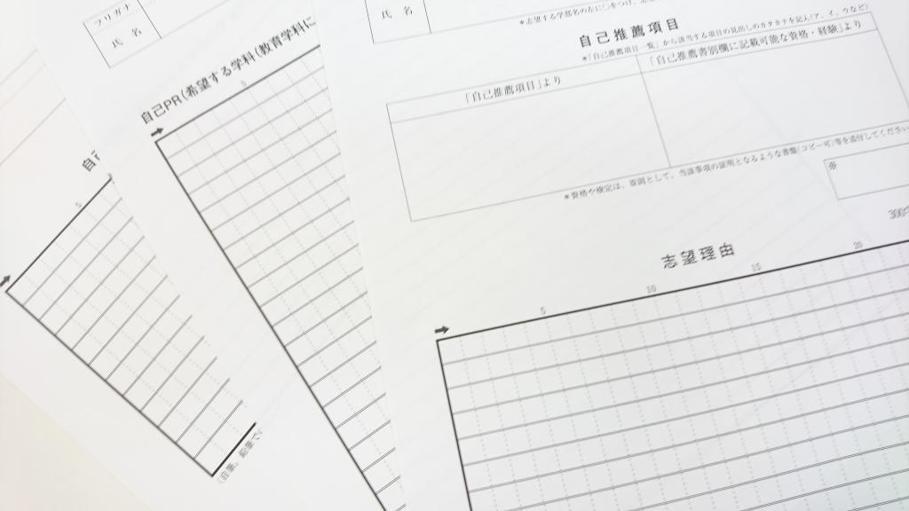 出願書類サポート