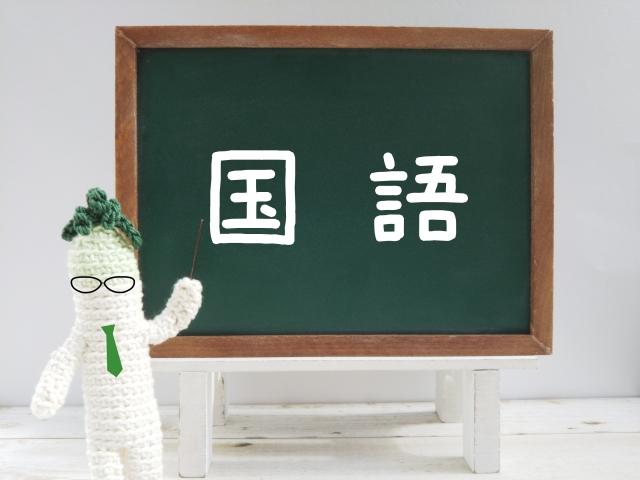 国語力コース